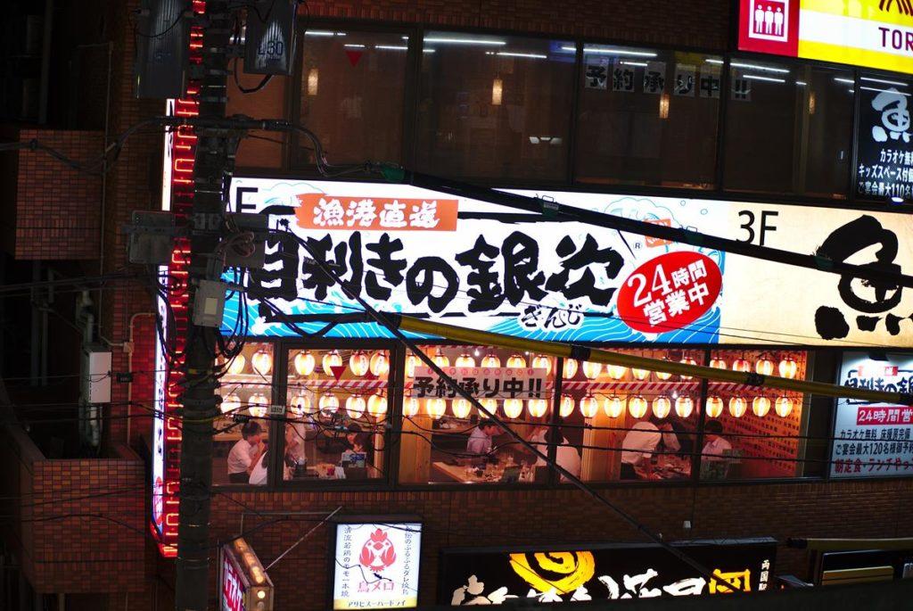 Ryogoku nocą